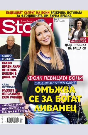 е-списание - Story - брой 22/2015