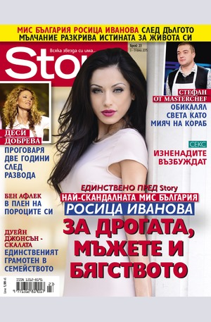 е-списание - Story - брой 23/2015