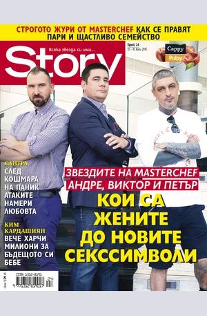 е-списание - Story - брой 24/2015