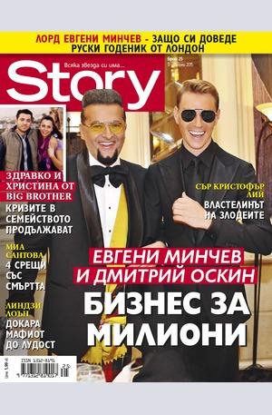е-списание - Story - брой 25/2015
