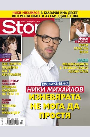 е-списание - Story - брой 27/2015