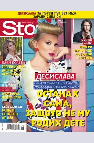 е-списание - Story - брой 28/2015