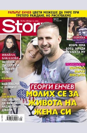 е-списание - Story - брой 29/2015