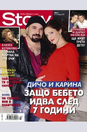 е-списание - Story - брой 3/2015