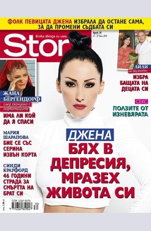 е-списание - Story - брой 30/2015