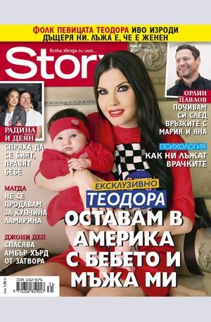 е-списание - Story - брой 31/2015
