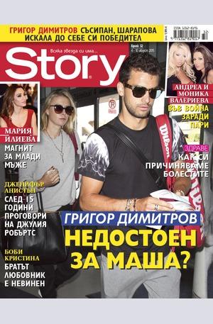 е-списание - Story - брой 32/2015
