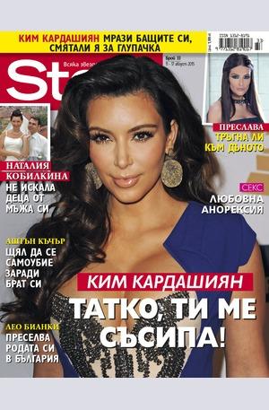 е-списание - Story - брой 33/2015
