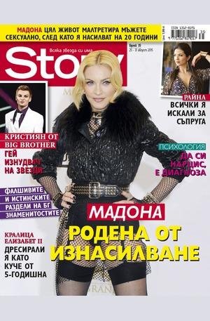е-списание - Story - брой 35/2015