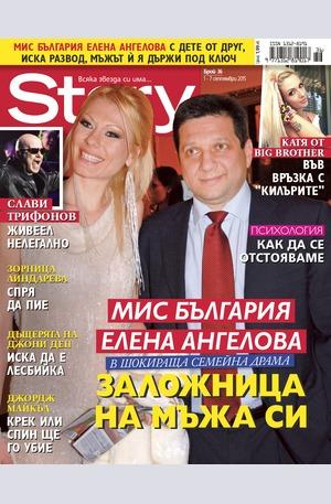е-списание - Story - брой 36/2015