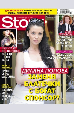 е-списание - Story - брой 37/2015