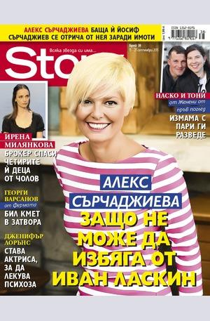 е-списание - Story - брой 38/2015