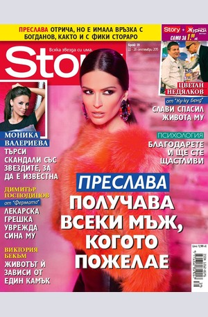 е-списание - Story - брой 39/2015