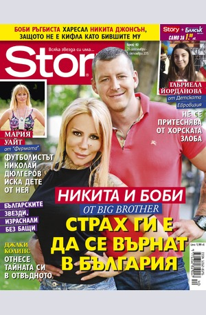 е-списание - Story - брой 40/2015