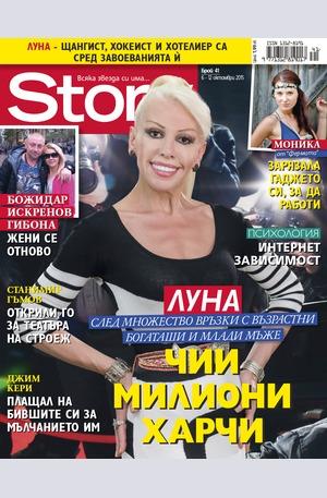е-списание - Story - брой 41/2015