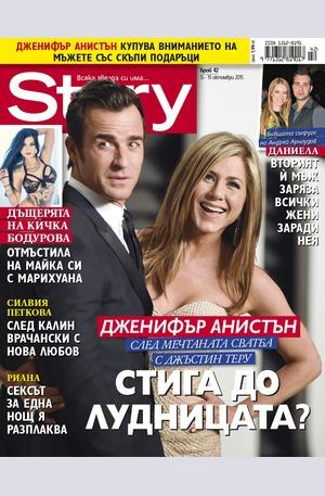 е-списание - Story - брой 42/2015
