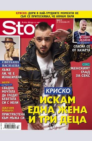 е-списание - Story - брой 43/2015