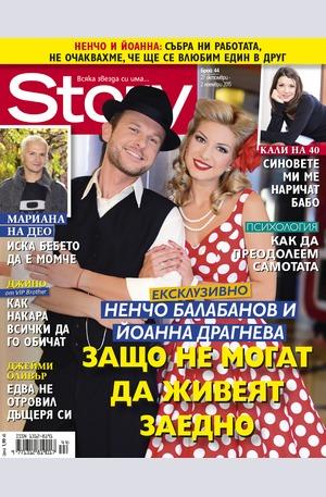 е-списание - Story - брой 44/2015