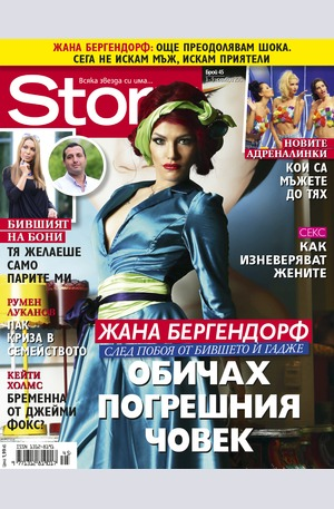 е-списание - Story - брой 45/2015