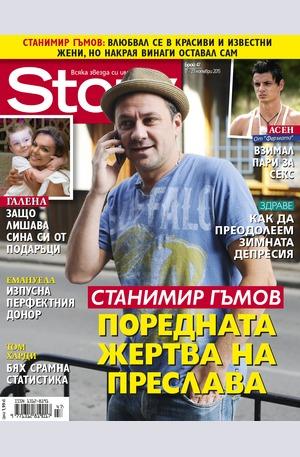 е-списание - Story - брой 47/2015