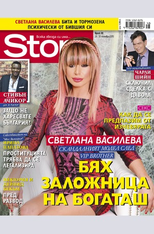 е-списание - Story - брой 48/2015