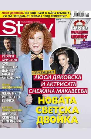е-списание - Story - брой 49/2015