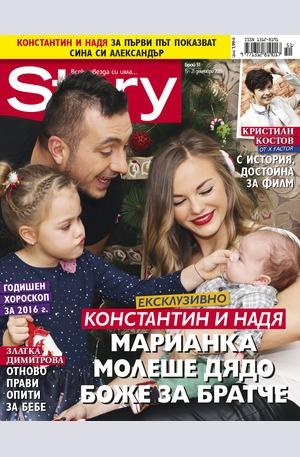 е-списание - Story - брой 51/2015