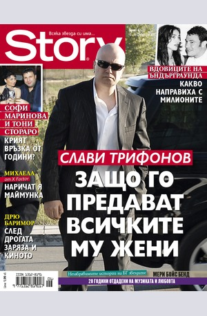 е-списание - Story - брой 6/2015