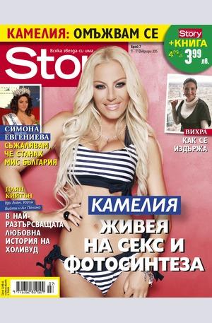 е-списание - Story - брой 7/2015