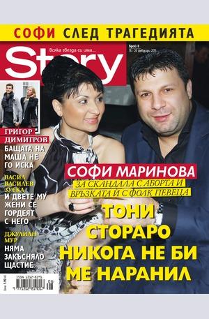 е-списание - Story - брой 8/2015