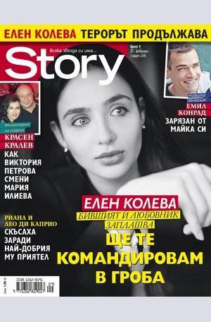 е-списание - Story - брой 9/2015