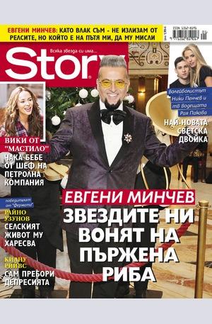 е-списание - Story - брой 1/2016