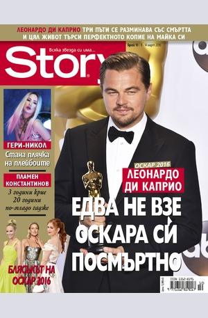 е-списание - Story - брой 10/2016