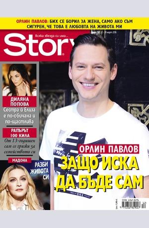 е-списание - Story - брой 12/2016