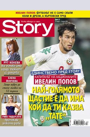 е-списание - Story- брой 13/2016