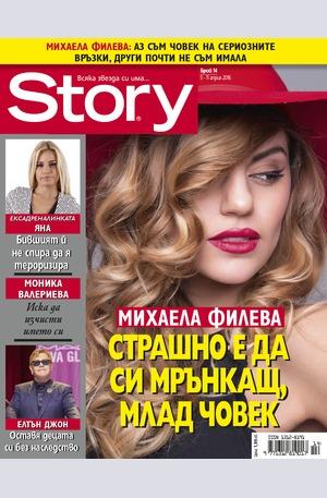 е-списание - Story - брой 14/2016