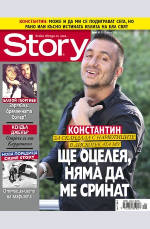 е-списание - Story - брой 16/2016
