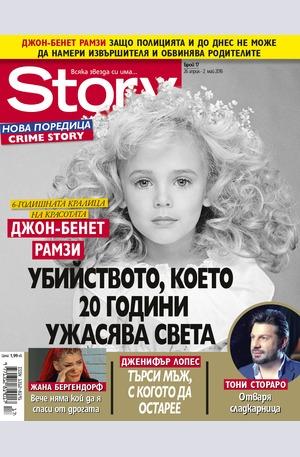 е-списание - Story - брой 17/2016