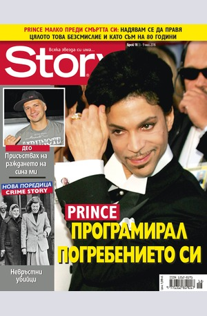 е-списание - Story - брой 18/2016