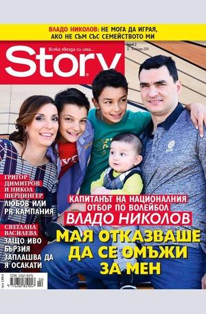 е-списание - Story - брой 2/2016