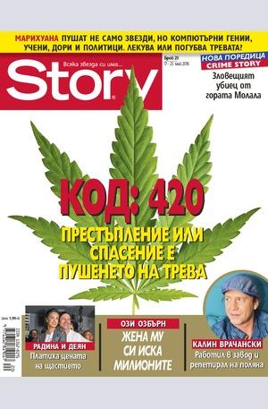 е-списание - Story - брой 20/2016