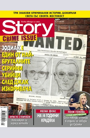 е-списание - Story - брой 21/2016