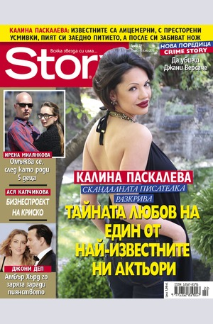 е-списание - Story - брой 22/2016