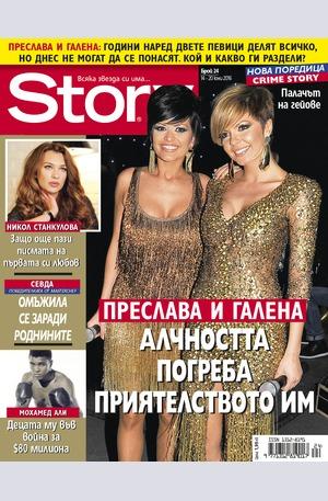 е-списание - Story - брой 24/2016