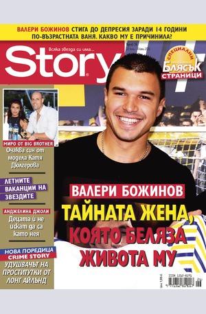 е-списание - Story - брой 25/2016