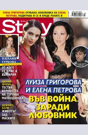 е-списание - Story - брой 3/2016