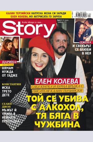 е-списание - Story - брой 4/2016