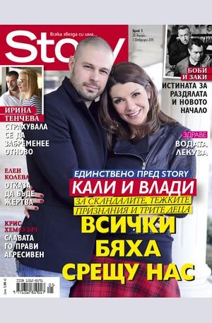 е-списание - Story - брой 5/2016