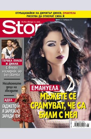 е-списание - Story - брой 6/2016