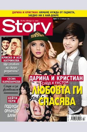 е-списание - Story - брой 7/2016